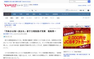 「汚染水は海へ放出を」原子力規制委が見解 福島第一