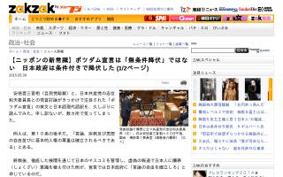 ポツダム宣言は「無条件降伏」ではない 日本共産党最大の悲願は天皇撤廃 どこが護憲政党なのか[K・ギルバート]