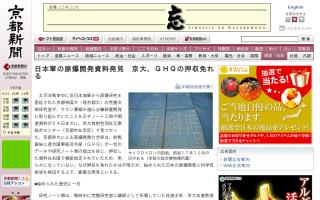 日本軍の原爆開発に関する資料を発見 旧日本海軍から委託された京都帝国大(現京都大)、GHQの押収免れる