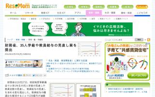 財務省、教員給与の見直しを求める案を提出・・・東京都の小中学校教育職、平均月給は44万4448円