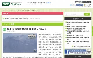 桜島に噴火警報 警戒レベル4に