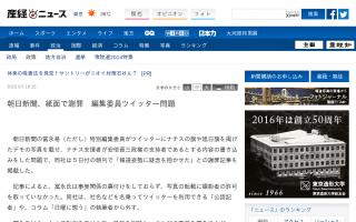 朝日新聞、朝刊紙面で謝罪 編集委員「ナチス安倍」ツイッター問題