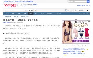 田原総一朗「今の日本を見ていると、戦前の日本に近づきつつあるのではないか」