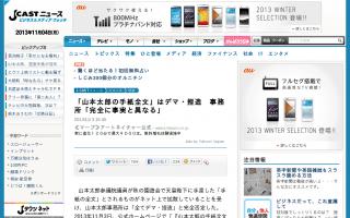 ネットに出回った「山本太郎の手紙全文」はデマ・捏造 事務所「完全に事実と異なる」