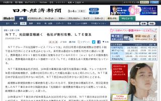 NTT、光回線苦戦続く 他社が割引攻勢、LTE普及
