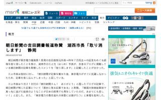 朝日新聞の吉田調書報道称賛 湖西市長「取り消します」