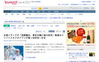 宮崎駿「東京五輪に行くような人に日本を変える能力はない。彼らのために何かを制作するつもりはない
