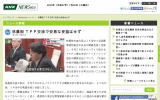 林農相 TPP交渉で安易な妥協はせず[NHK]