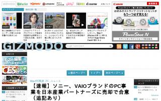 ソニー、VAIOブランドのPC事業を日本産業パートナーズに売却で合意 と共同通信
