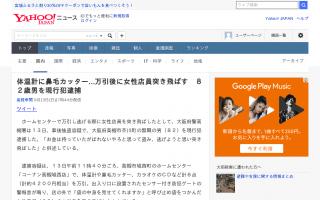 体温計に鼻毛カッター…万引後に女性店員突き飛ばす 82歳男を現行犯逮捕 大阪