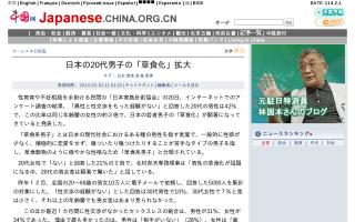 20代男性の42%、女性の21%「異性と性交渉をもった経験がない」・・・日本家族計画協会