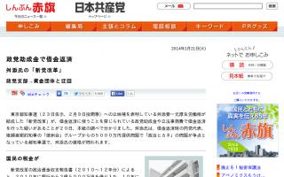 舛添さん、政党助成金で借金返済、逮捕へ
