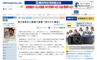 「男の子に興味があり」中学講師が男子高校生の尻を触る…痴漢で逮捕 - 大阪
