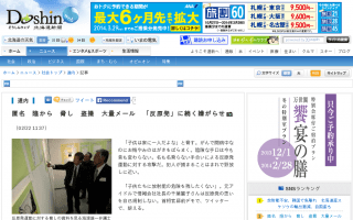 千葉麗子さんの「反原発」に匿名で嫌がらせ