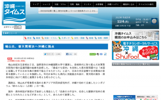 鳩山由紀夫元首相、普天間解決へ 年内か来年にも沖縄に活動拠点を設けることを明らかに