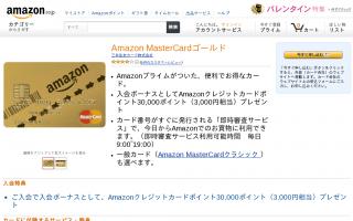 Amazonカードが5年ぶり復活!!ダンボールみたいでダサいけど2万ポイントがついてくるぞ、急げ!!
