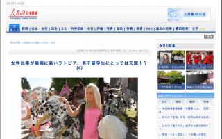 金髪美女率世界NO.1のラトビアの女性「助けて!国に男性が少なすぎて結婚できないの(´;ω;`)」
