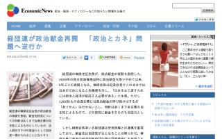 経団連が政治献金再開・・・「日本を立て直すためには政治と経済が結託する必要がある」
