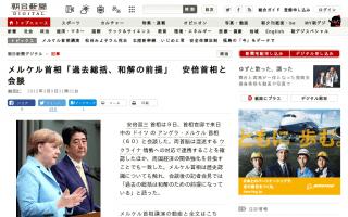 メルケル首相「過去総括、和解の前提」安倍首相と会談