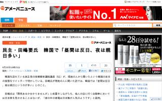 韓国を訪問している田嶋要衆議院議員が実態報告「昼間は反日、夜は親日というのが多い」