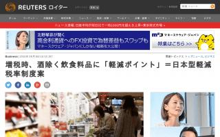 政府、「軽減ポイント蓄積センター」設置の方針 =日本型軽減税率制度案