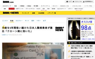 大麻を5年間吸い続けた日本人難病患者が激白「クローン病に効いた」