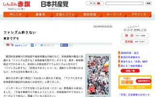 ファシズム許さない  安倍はやめろ  ヒトラーのよう  東京でデモ