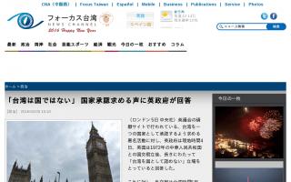 「台湾は国ではない」国家承認求める声に英政府が回答
