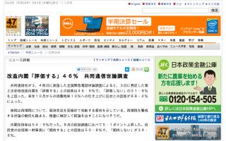 安倍内閣支持率、54・9%で5・1ポイント上昇 - 共同通信