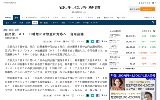 自民党、AIIB構想には慎重に対応へ 3月末の参加表明を見送った判断が正しかったとの見方を示す 合同会議