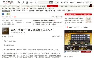 安保法案の採決強行―戦後の歩み 覆す暴挙  [朝日新聞]