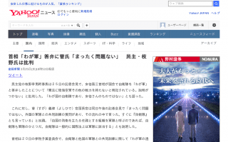 民主党の枝野幸男幹事長「わが国の自衛隊であり、安倍さんのものではない」