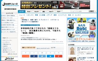 安倍首相が食べた高級カツカレー、「民主党も同じものを」と勘違い まとめサイトが謝罪する騒動に