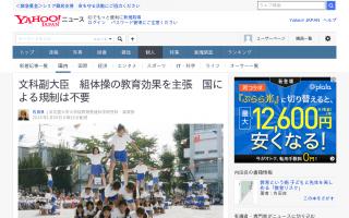 義家弘介文科副大臣「息子は背中の筋を壊したが誇らしげだった。組体操はかけがえのない教育活動」