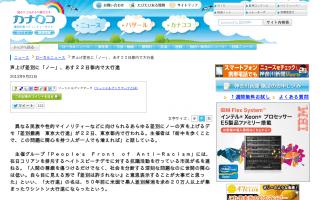 声上げ差別に「ノー」、あす22日「差別撤廃 東京大行進」