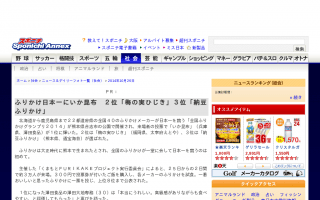 ふりかけ日本一に「いか昆布」2位「梅の実ひじき」3位「納豆ふりかけ」…全国ふりかけグランプリ2014