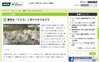 警官、18歳少年の携帯で電話→上村君「仲直りしたから大丈夫」→引き上げる。8日後に事件発生 [NHK]