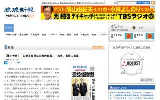 「辺野古反対は圧倒的民意」翁長知事、安倍首相に伝達