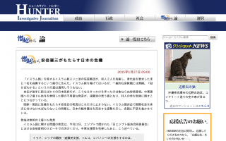 安倍首相の発言が、拘束された2人だけでなく日本全体に危機をもたらした