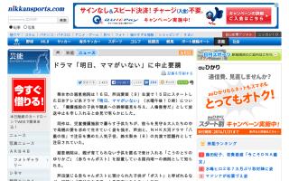 日本テレビのドラマ「明日、ママがいない」に中止要請、BPOへの提訴も…全国児童養護施設協議会「看過できない」