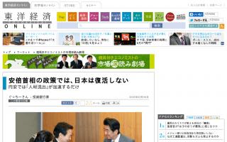 「暗黒の民主党時代」よりもひどい経済指標 安倍首相の政策では、日本は復活しない