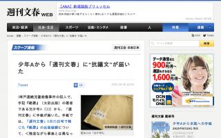 """少年Aから「週刊文春」に""""抗議文""""が届いた"""