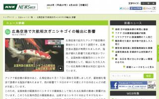 広島空港で欠航相次ぎニシキゴイの輸出に影響