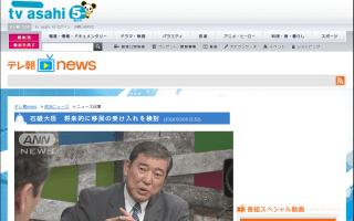 石破大臣 将来的に移民の受け入れを検討