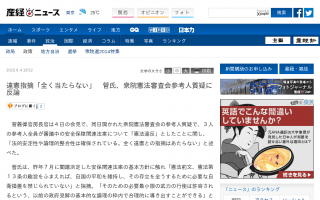 違憲指摘「全く当たらない」菅氏、衆院憲法審査会参考人質疑に反論