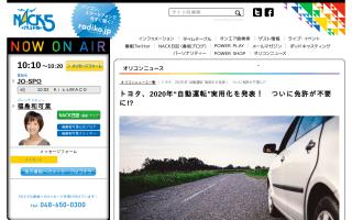 """トヨタ、2020年""""自動運転""""実用化を発表! ついに免許が不要に!?"""