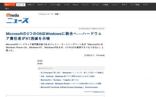 Microsoftの3つのOSはWindowsに統合へ─ハードウェア責任者がRT消滅を示唆