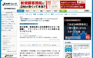 朝日新聞、誤報記事に法的措置匂わせる「抗議書」フリージャーナリストらに何度も送りつけていた