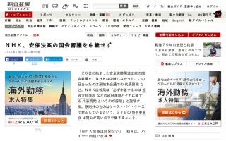 NHK、安保法案の国会審議を中継せず