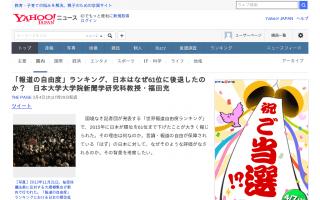 「報道の自由度」ランキング、日本はなぜ61位に後退したのか? 日本大学大学院新聞学研究科教授・福田充